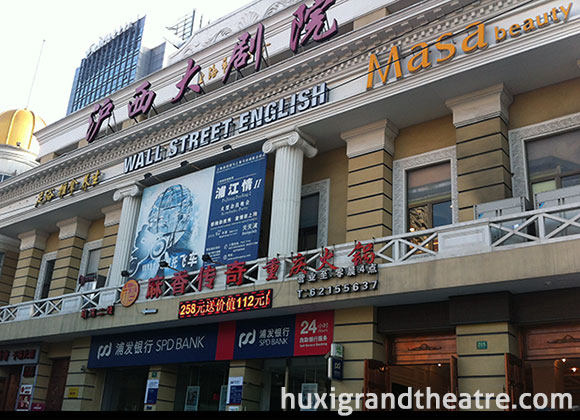 Huxi Grand Theatre Location